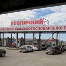 Kyiv Rynok Stolychy