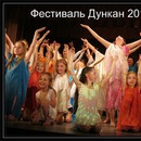 Фecтивaль 2011