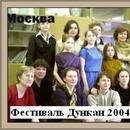 Фecтивaль 2004
